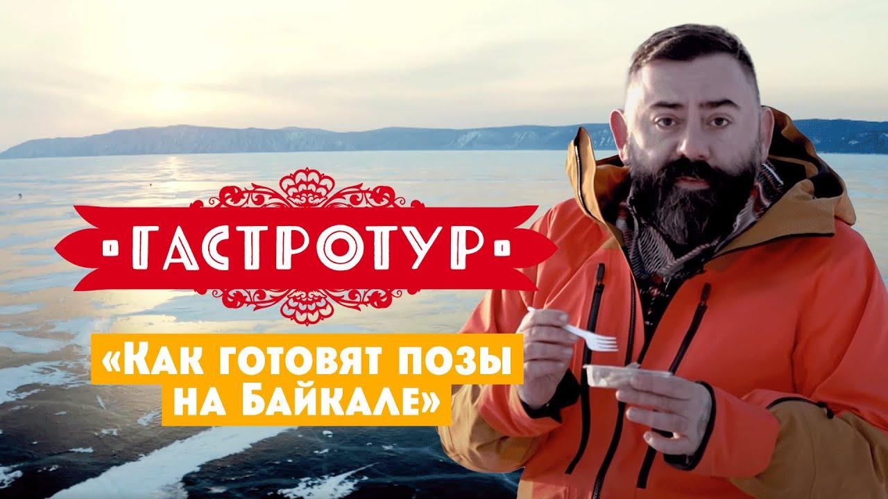 Гастротур. Байкал 1 выпуск от 13.09.2021