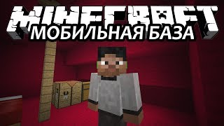 МОБИЛЬНАЯ БАЗА - Minecraft (Обзор Мода)