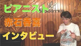 もしかしたら荻窪ルースターの最多出演ピアニストであります赤石香喜さんとお話ししてみました。 □赤石 香喜 あかし こうき ピアノサウンドを中心にしたプレイを様々な空間で ...