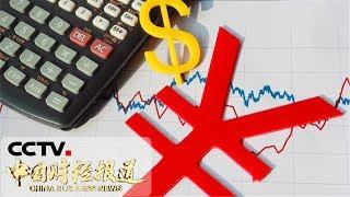 [中国财经报道]商务部:中方反制手段充足 为防止贸易战升级正与美方严正交涉| CCTV财经