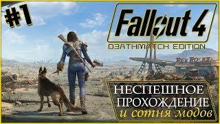 Неспешное прохождение и сотня модов ► Fallout 4 ► Стрим 1080p (часть 1)
