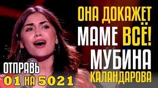 ОНА ДОКАЖЕТ МАМЕ ВСЁ! Мубина Каландарова из TJ! Отправь 01 на 5021 - LP - Lost On You Cover