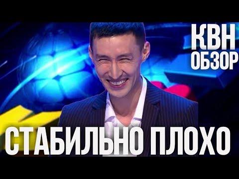 КВН ОБЗОР Третья 1/8 2019 Высшей лиги.