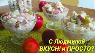 видео Фруктовый салат рецепт простой с мороженым. Фруктовый салат с мороженым.