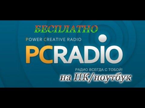 Бесплатно скачать PC Radio на компьютер/ноутбук