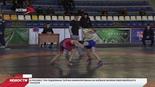 Первенство Северной Осетии по вольной борьбе