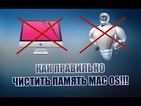 Как Правильно Чистить Память в MacOS