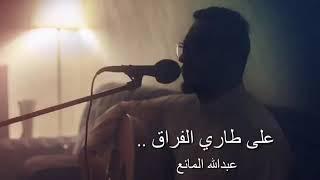 عبدالله المانع / على طاري الفراق
