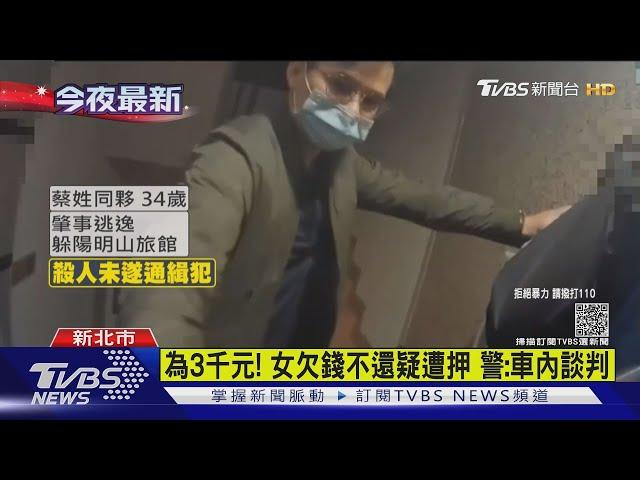 為了3千元! 女欠錢不還疑遭押 警:雙方約車內談判|TVBS新聞