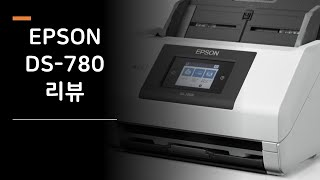 EPSON DS-780N Review 양면 고속 스캐너