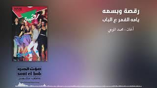ياما القمر عالباب موسيقى محمد الموجي