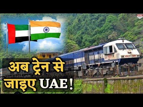India और UAE के बीच की मिटेंगी दूरियां, मिलेगी बड़ी सौगात