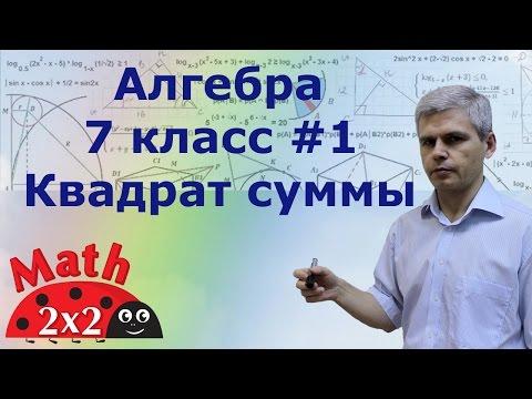 Алгебра 7 класс Формула выделения полного квадрата суммы Учебник Макарычев #1