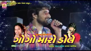 Album : gogo maro dole singer gaman santhal kajal maheriya music :bablu pansar writter :laiv garba produser :harsad bhai bhuvaji label maa . ...