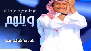 Abdul Majeed Abdullah ... Wenhom - With Lyrics | عبد المجيد عبد الله ... وينهم - بالكلمات