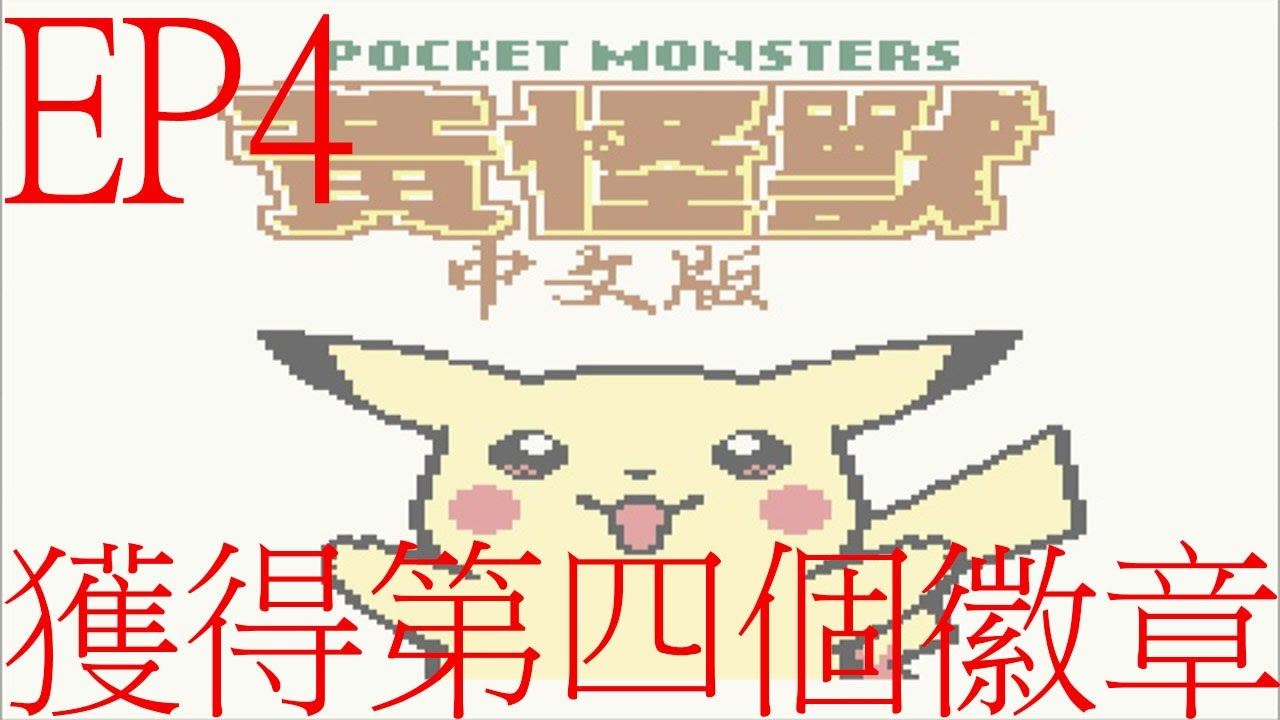 【懷舊遊戲】⚡神奇寶貝黃版⚡ EP4 獲得第四個徽章 - YouTube