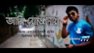 আমি রোজাদার । ইসলামিক শর্ট ফিল্ম ২০১৮ । Saimum Shilpigosthi । Ami Rojadar । Islamic Short Film 2018