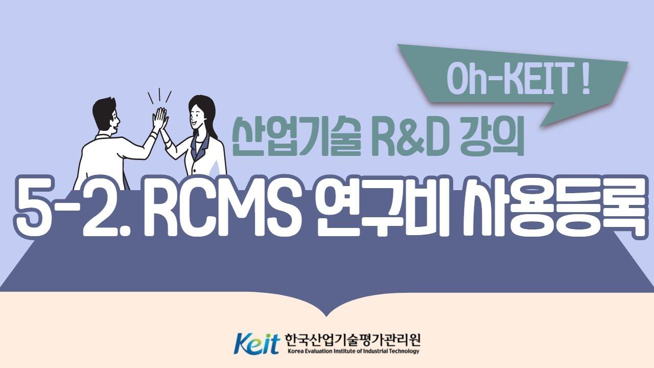 Download [Oh-KEIT!] 5-2 RCMS 이해와 활용- RCMS 연구비 사용등록