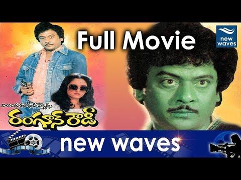 Rangoon Rowdy Telugu Full Hd Movie | Krishnam Raju, Jayaprada, Mohan Babu, Deepa | New Waves