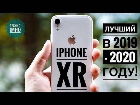 АКТУАЛЬНОСТЬ IPHONE XR (2020) СТОИТ ЛИ ПОКУПАТЬ?! || ОБЗОР