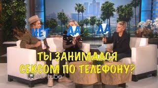 Джастин Бибер и Мадонна отвечают на каверзные вопросы
