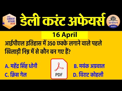 16 April Current Affairs in Hindi | Current Affairs Today | Daily Current Affairs Show | Exam