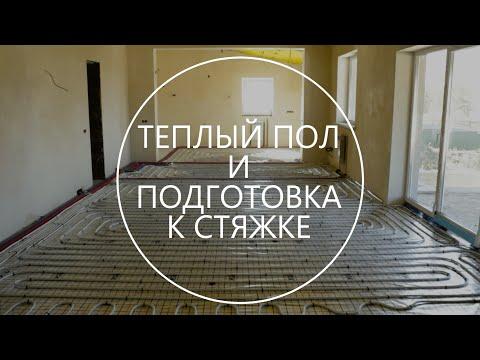 Монтаж теплого пола и другие сантехнические работы - Строительство дома с нуля. Выпуск 18