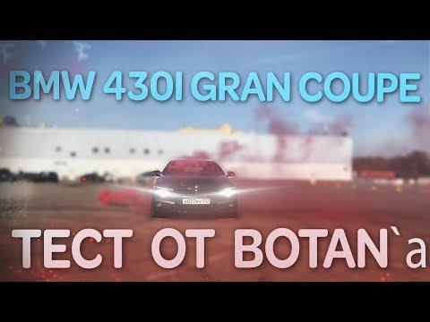Тест BMW 430I GRAN COUPE от BOTAN