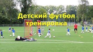 Детский футбол тренировка