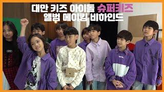Download Mp3  키즈인댄스  Super Kids 슈퍼키즈 _behind Story
