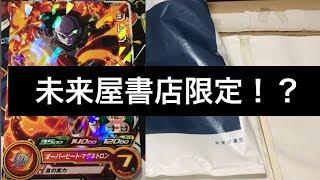SDBH  UVM5弾 未来屋書店限定カード!?「 UVPJ-22ジレン」紹介 スーパードラゴンボールヒーローズ ユニバースミッション5弾