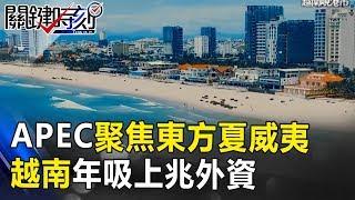 APEC聚焦「東方夏威夷」峴港超驚艷 新東方之虎越南年吸上兆外資! 關鍵時刻 20171113-1 黃世聰 朱學恒