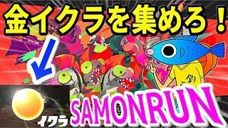 【スプラトゥーン2】金のイクラを集めろ!サーモンランで協力バイト!!