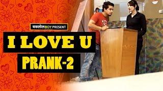 i love you prank part 2 / baklolboy