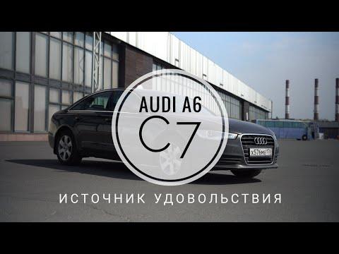 Audi A6 C7 - Где искать подводные камни?