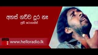 Video Ahas Gauwa dura na Jude Rogance [www.helloradio.lk] download MP3, 3GP, MP4, WEBM, AVI, FLV Juni 2018