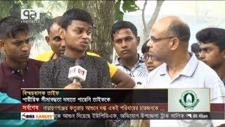 জীবন্ত ক্যালেন্ডার চুয়াডাঙ্গার তাইফ! | News | Ekattor TV screenshot 4