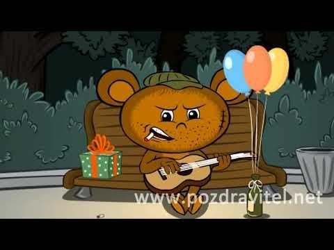 Ржачное, смешное поздравление с Днём Рождения!!!