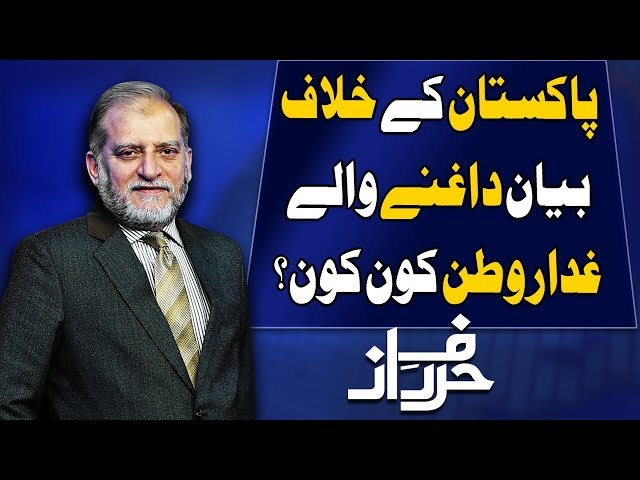 Harf e Raaz With Orya Maqbool Jaan | Full Program | 21 February 2019 | Neo News