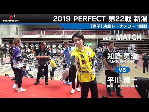 知野真澄 VS 平川健一男子1回戦2019 PERFECTツアー 第22戦 新潟
