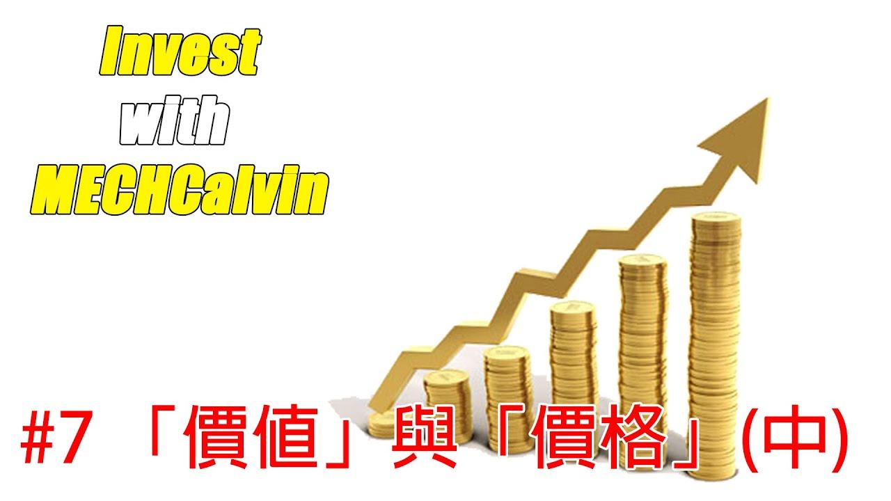 股票投資教學 #7B 「價值」與「價格」(中) - YouTube