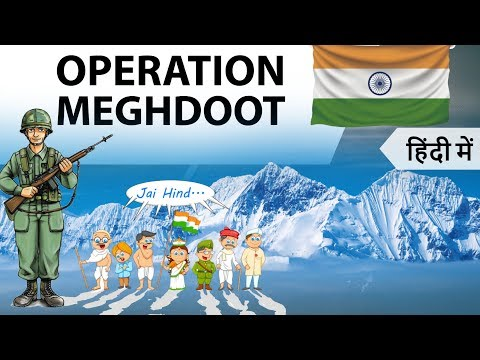 Operation Meghdoot ऑपरेशन मेघदूत - Indian Armed Forces operation to capture the Siachen Glacier streaming vf