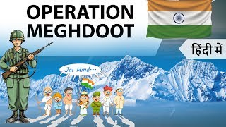 Operation Meghdoot ऑपरेशन मेघदूत - Indian Armed Forces operation to capture the Siachen Glacier