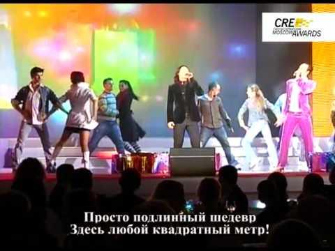 ТЦ. Мюзикл на CRE Moscow Awards 2011 (часть 4)