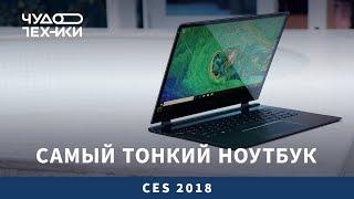 видео Новый ноутбук-трансформер и бюджетный планшет от Lenovo с выставки MWC 2018