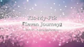 Kis-My-Ft2 『Seven Journey』フルバージョンを泣ける【オルゴール】にアレンジしてみました