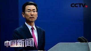 [中国新闻] 土耳其对叙利亚北部发动军事打击 中国外交部:敦促土耳其方面保持克制 | CCTV中文国际