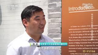 [跟着书本去旅行]李大钊故居院内为什么比院外低?| 课本中国 - YouTube