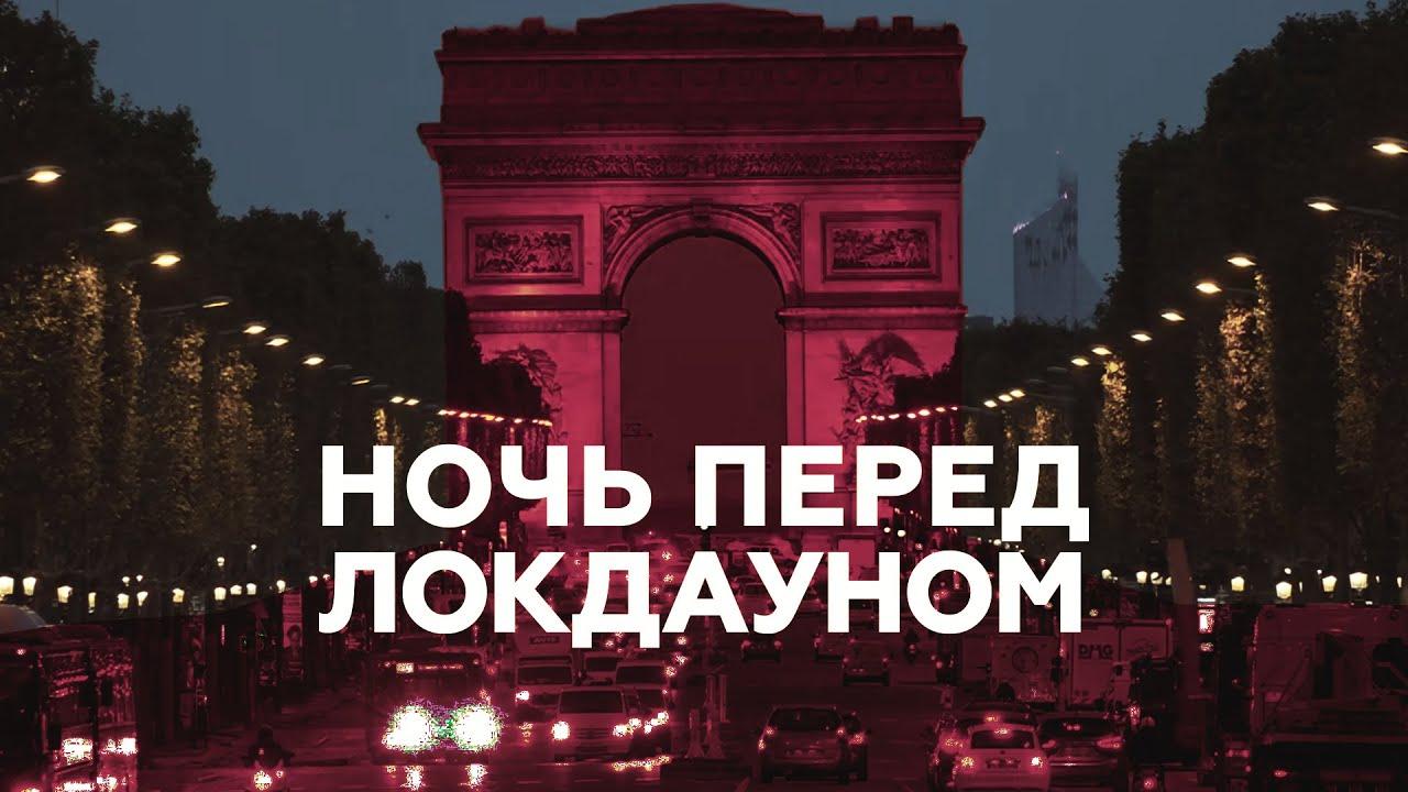 Парижане покидают город перед вторым общенациональным карантином