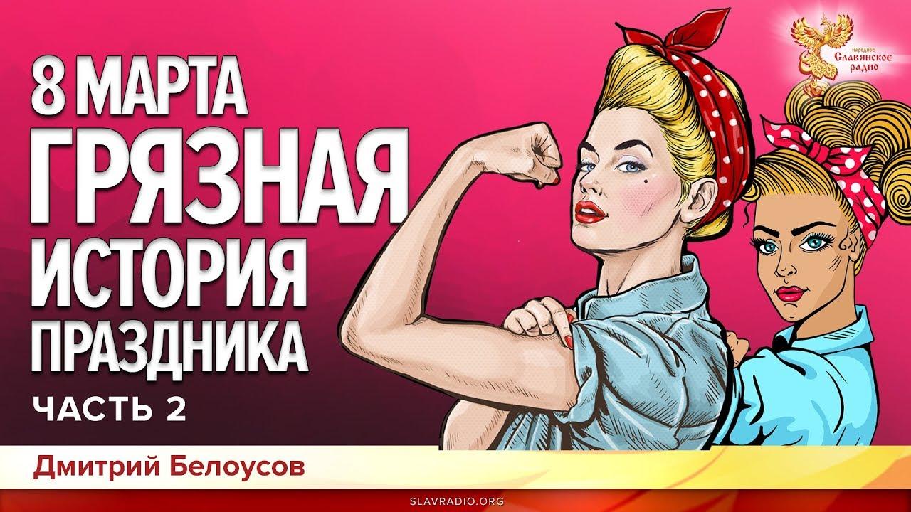 8 марта день славянской шлюхи